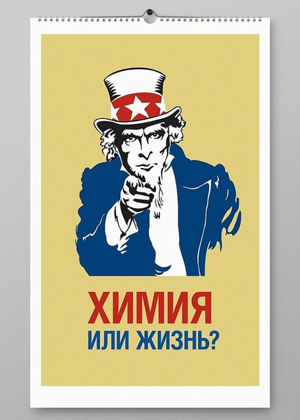 Calendrier Russe Anti Coca Cola Calendrier Russie Anti Coca Cola 01