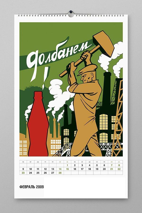 Calendrier Russe Anti Coca Cola Calendrier Russie Anti Coca Cola 03