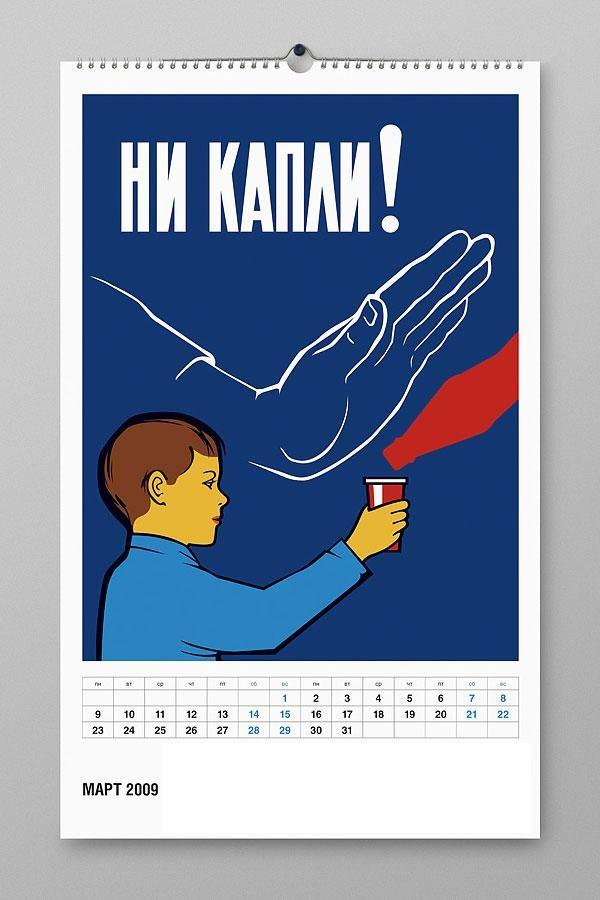 Calendrier Russe Anti Coca Cola Calendrier Russie Anti Coca Cola 04