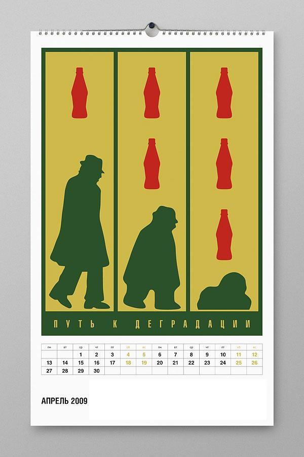 Calendrier Russie Anti Coca Cola 05 Calendrier Russe Anti Coca Cola
