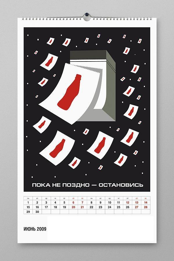 Calendrier Russe Anti Coca Cola Calendrier Russie Anti Coca Cola 07