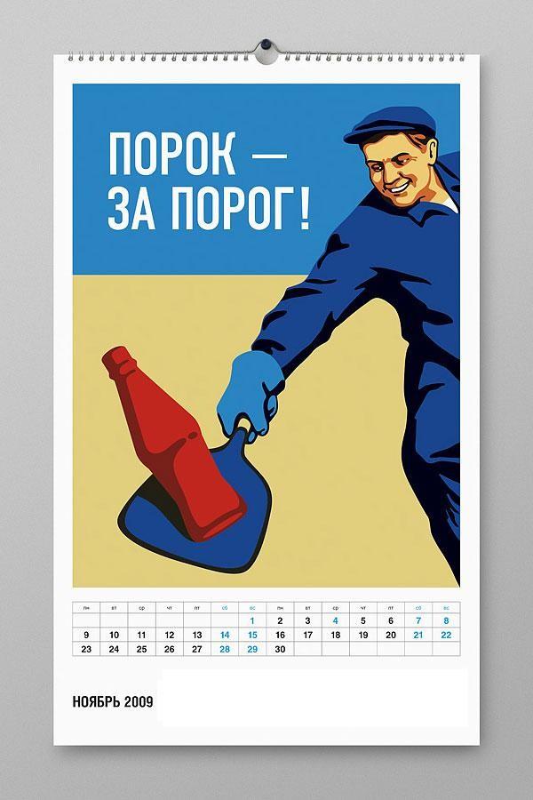Calendrier Russe Anti Coca Cola Calendrier Russie Anti Coca Cola 12