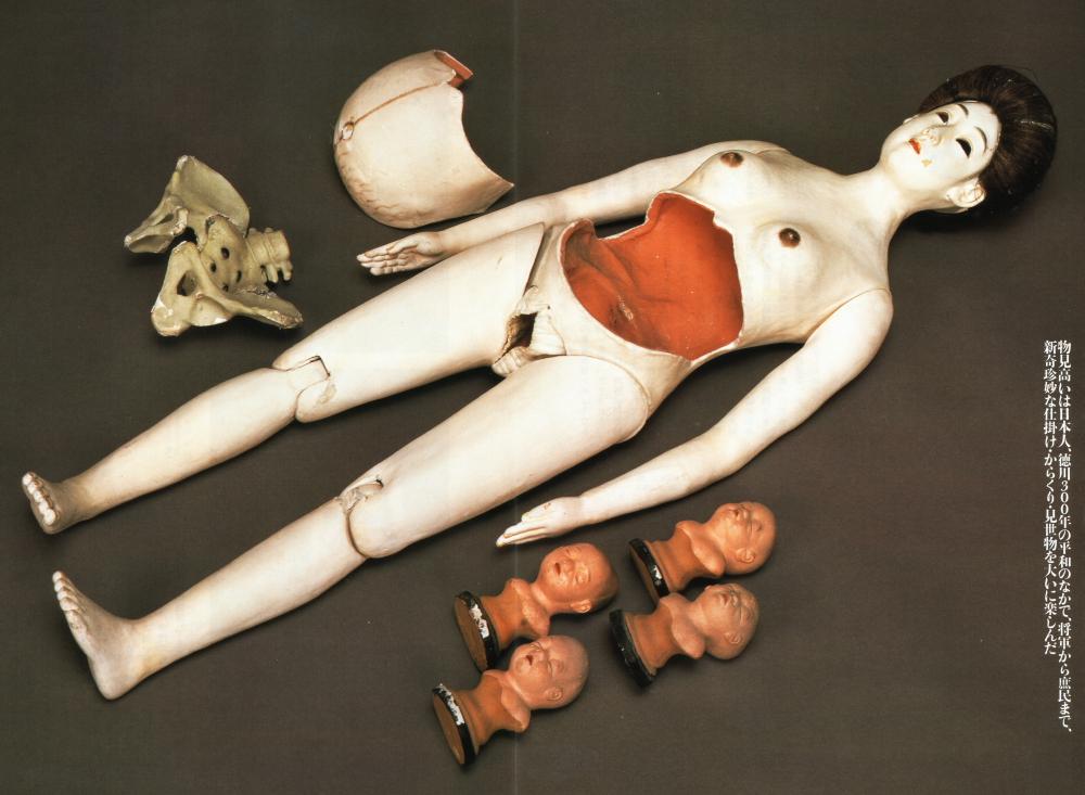 poupee enceinte 01 La poupée enceinte du 19eme siècle  information histoire divers