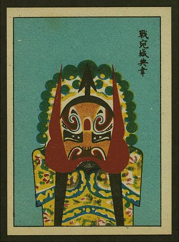 opera masque chine cigarette carte 01 Des masques dopéra chinois sur des cartes de cigarettes