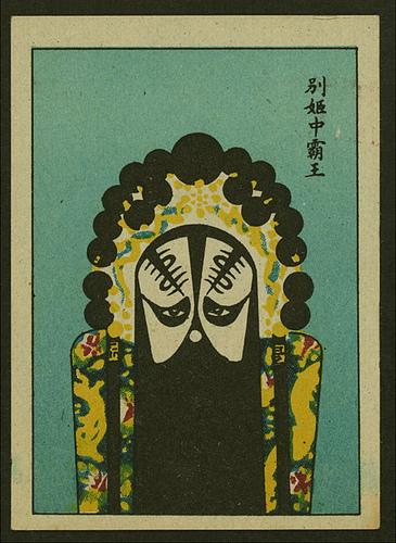 opera masque chine cigarette carte 021 Des masques dopéra chinois sur des cartes de cigarettes