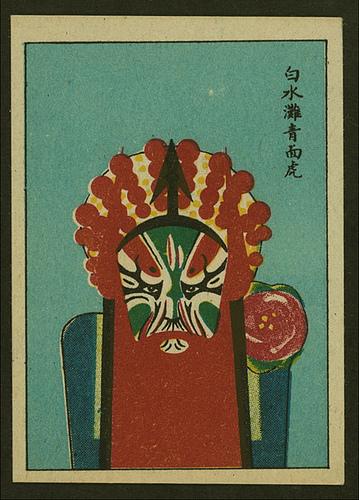 opera masque chine cigarette carte 03 Des masques dopéra chinois sur des cartes de cigarettes