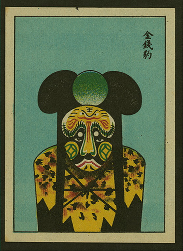 opera masque chine cigarette carte 04 Des masques dopéra chinois sur des cartes de cigarettes