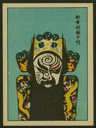 opera masque chine cigarette carte 05 Des masques dopéra chinois sur des cartes de cigarettes