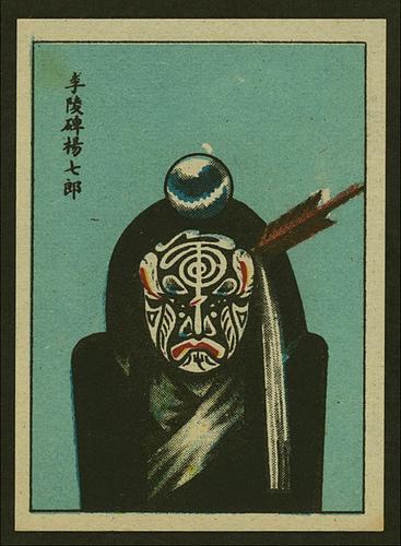 opera masque chine cigarette carte 07 Des masques dopéra chinois sur des cartes de cigarettes