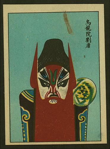 opera masque chine cigarette carte 08 Des masques dopéra chinois sur des cartes de cigarettes