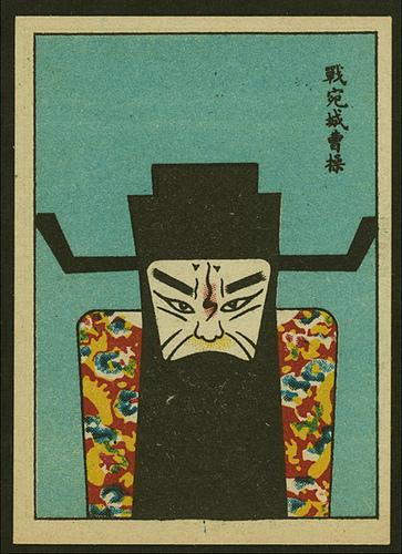 opera masque chine cigarette carte 09 Des masques dopéra chinois sur des cartes de cigarettes