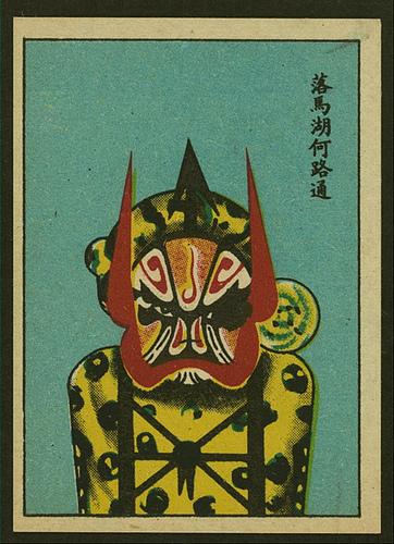 opera masque chine cigarette carte 10 Des masques dopéra chinois sur des cartes de cigarettes