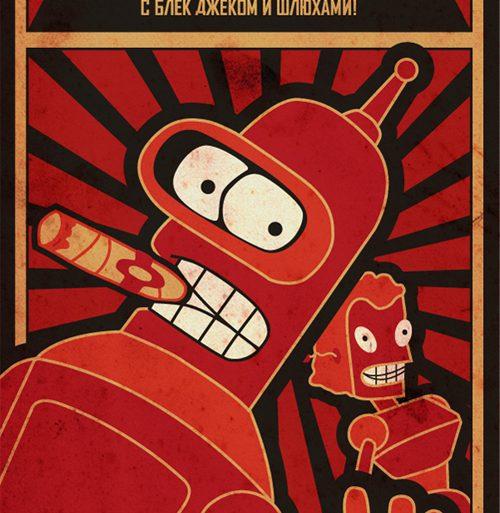 Soviet-bender-futurama-poster-affiche.jpg