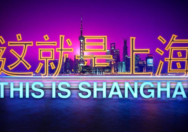 Un petit tour rapide à Shangai