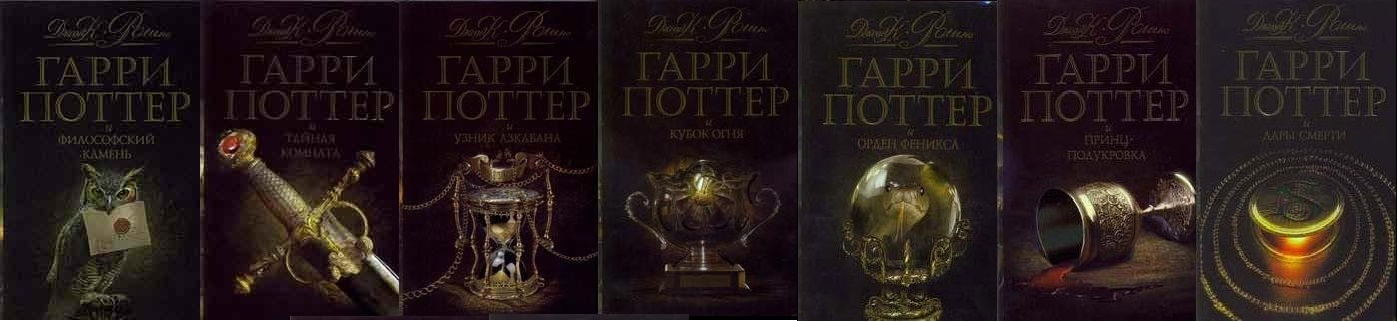 Harry-Potter-Couverture-livre-03-2 - New Russian - La