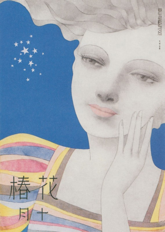 Shiseido-vintage-japon-cosmetique-02