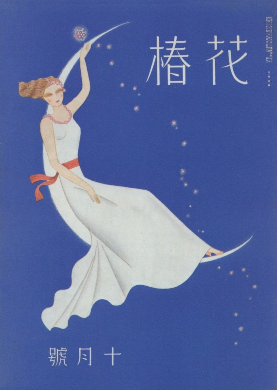 Shiseido-vintage-japon-cosmetique-04