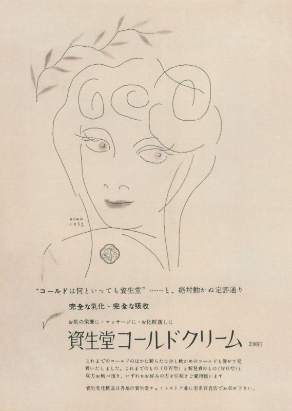 Shiseido-vintage-japon-cosmetique-05