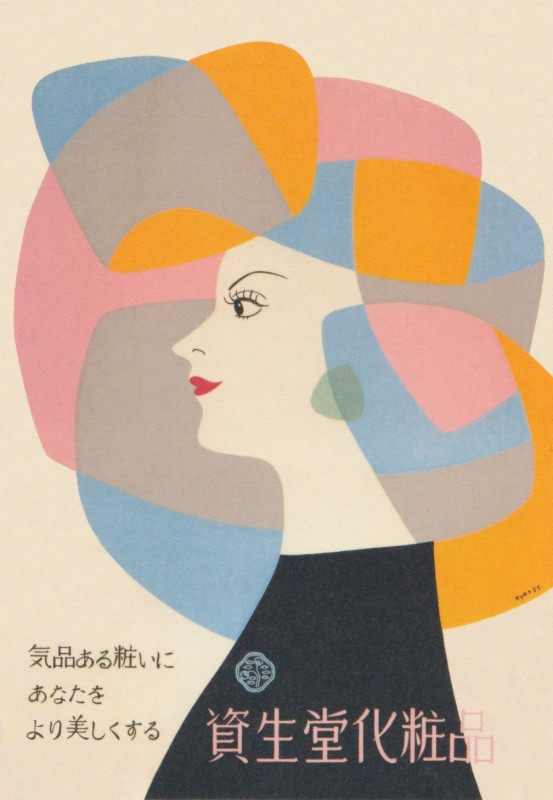 Shiseido-vintage-japon-cosmetique-06