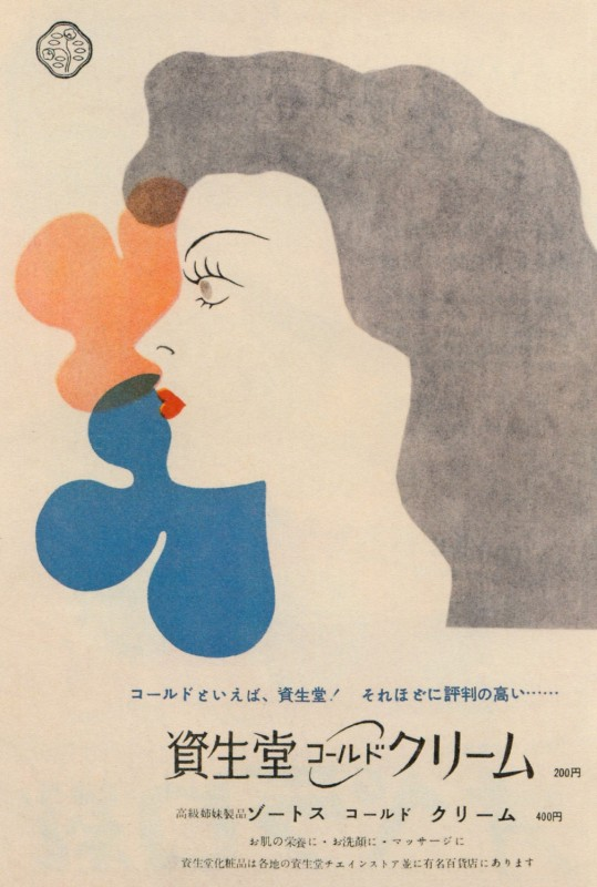 Shiseido-vintage-japon-cosmetique-07