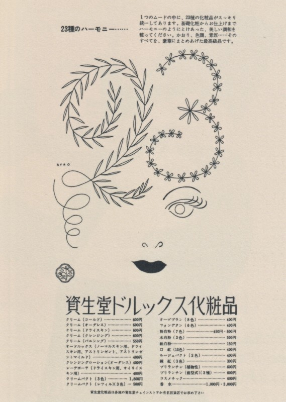 Shiseido-vintage-japon-cosmetique-08