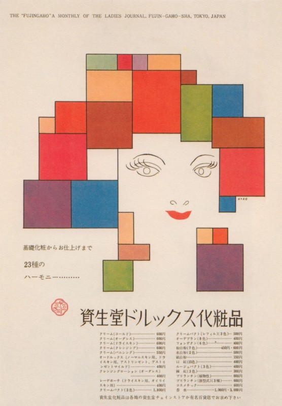 Shiseido-vintage-japon-cosmetique-09