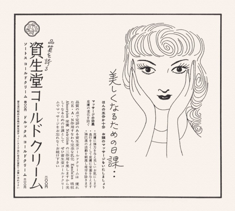 Shiseido-vintage-japon-cosmetique-10