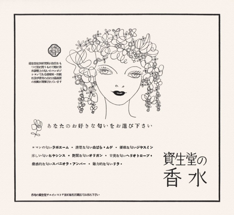 Shiseido-vintage-japon-cosmetique-11