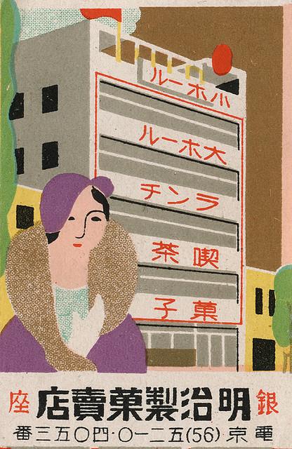 couverture-boite-allumette-illustration-39