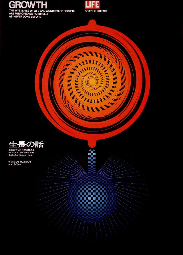 affiche-design-Kazumasa-Nagai-17