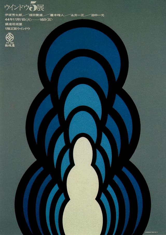 affiche-design-Kazumasa-Nagai-18