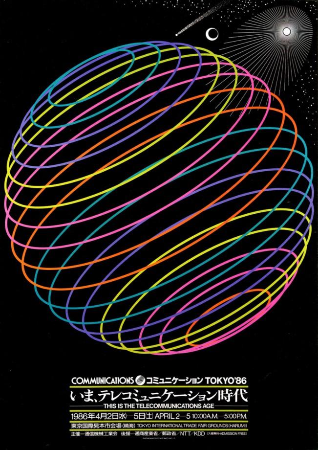 affiche-design-Kazumasa-Nagai-20