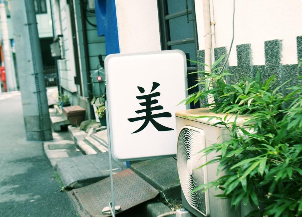 Une balade à Tokyo