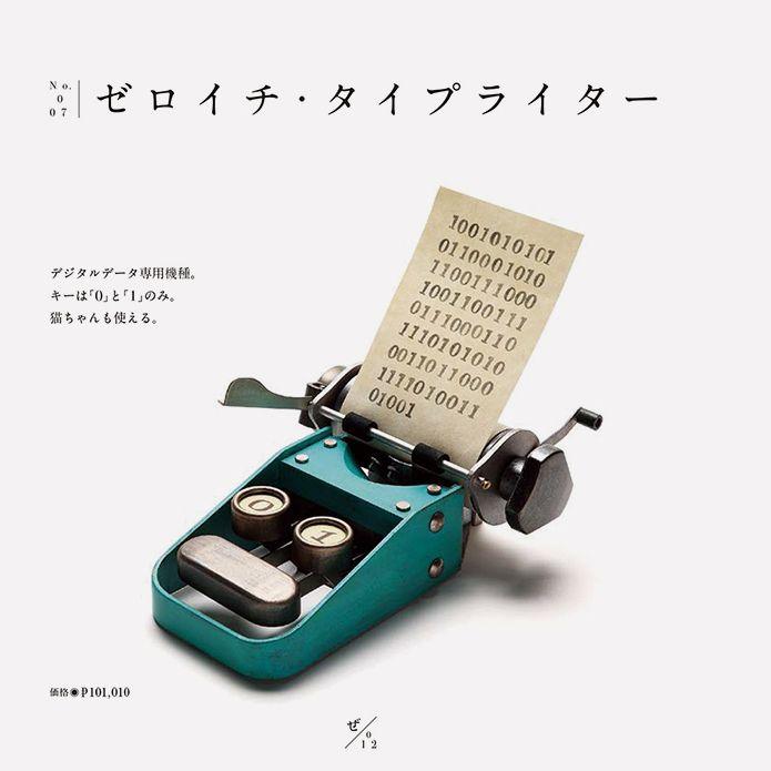 objet-monde-numerique-01