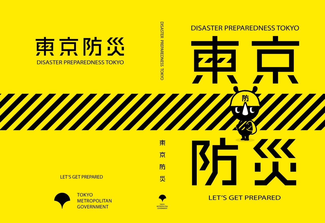 tokyo-risque-prevention-guidei-01