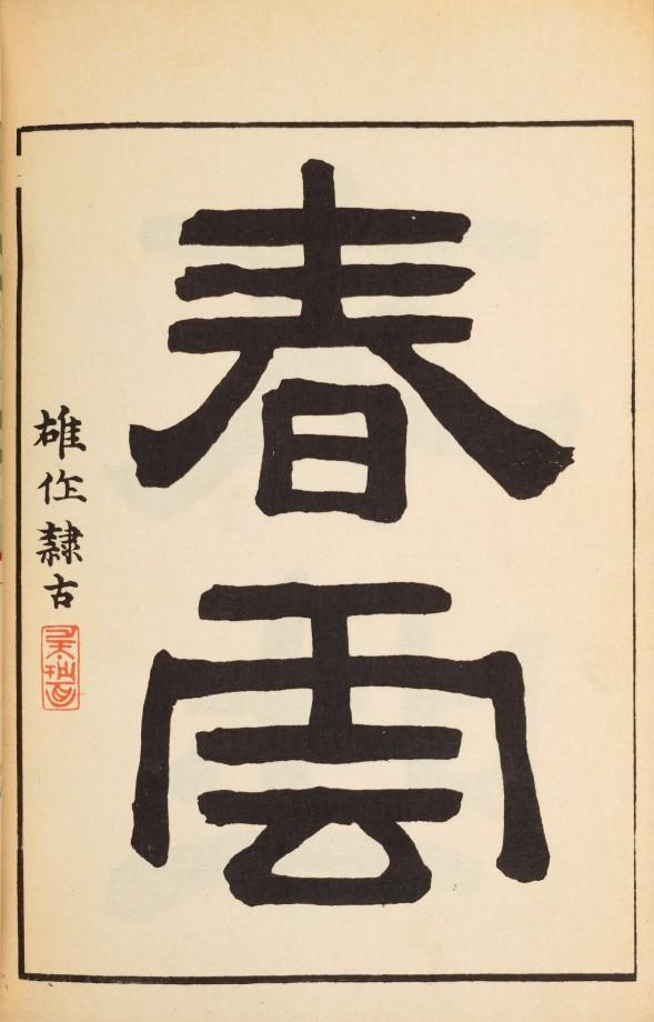magazine-japon-design-graphisme-12
