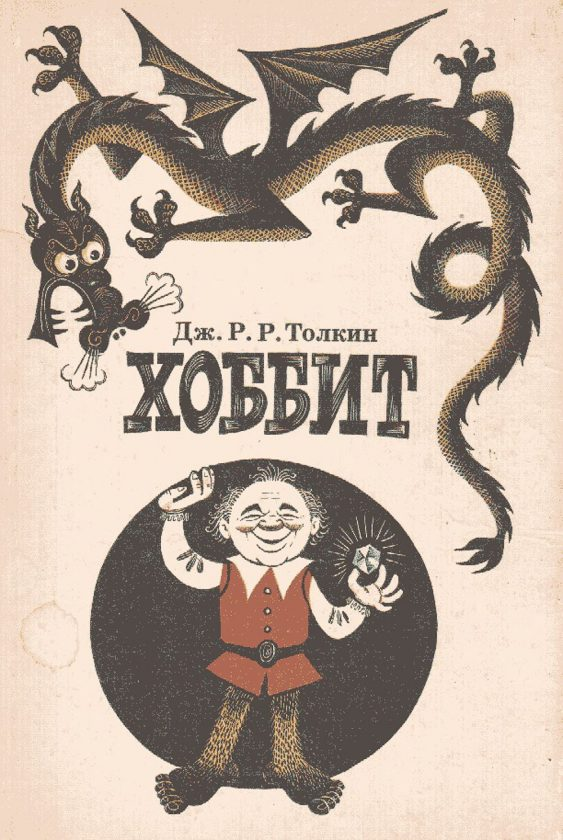 bilbo-hobbit-tolkien-illustration-sovietique-urss-01