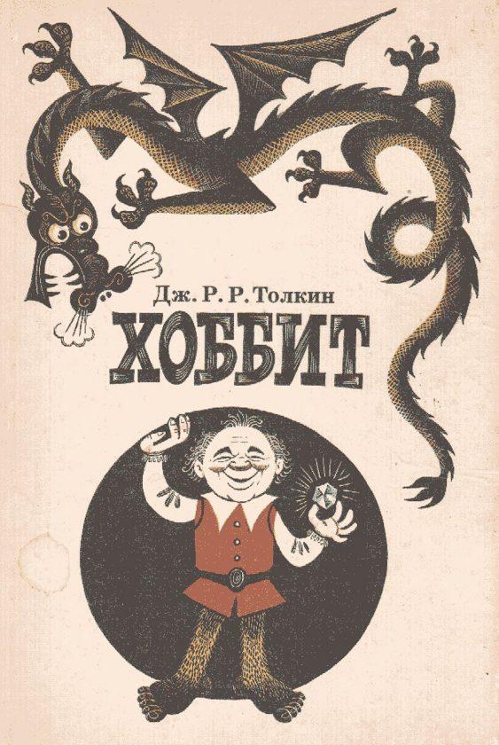 bilbo-hobbit-tolkien-illustration-sovietique-urss-01