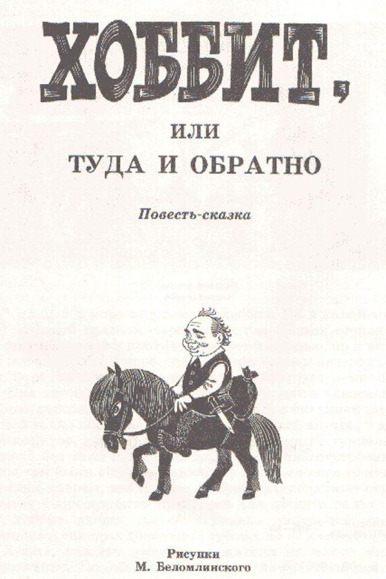 bilbo-hobbit-tolkien-illustration-sovietique-urss-02