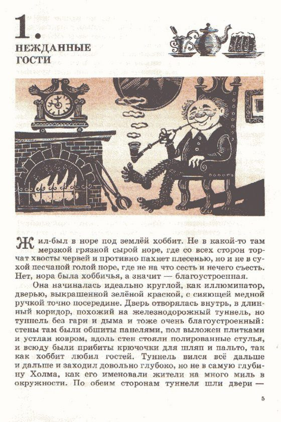bilbo-hobbit-tolkien-illustration-sovietique-urss-05