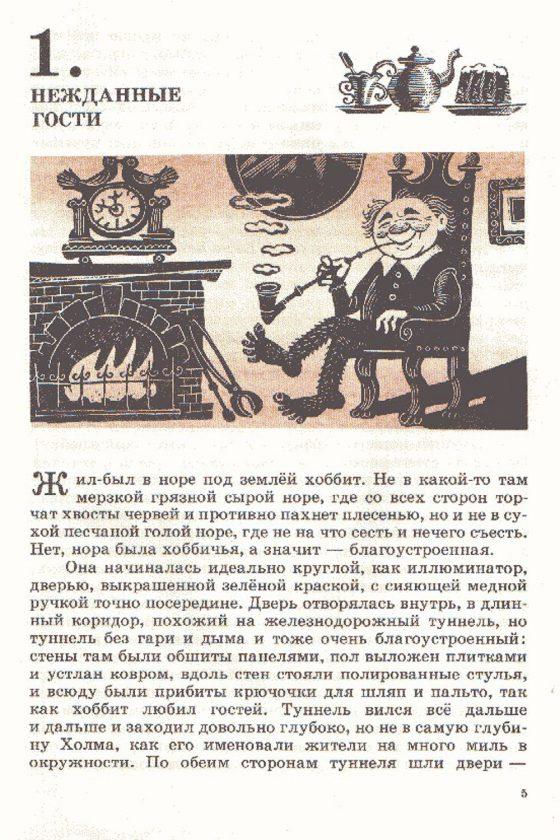 bilbo-hobbit-tolkien-illustration-sovietique-urss-05