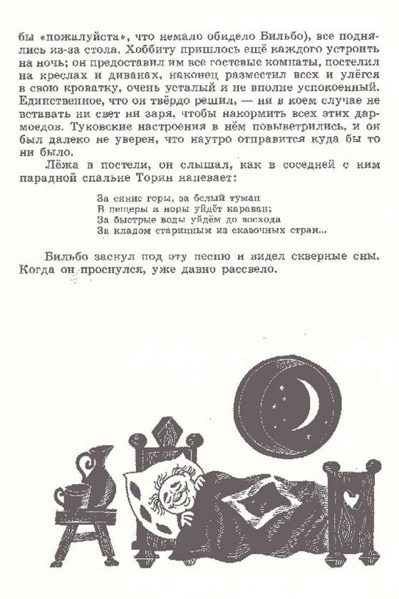 bilbo-hobbit-tolkien-illustration-sovietique-urss-06