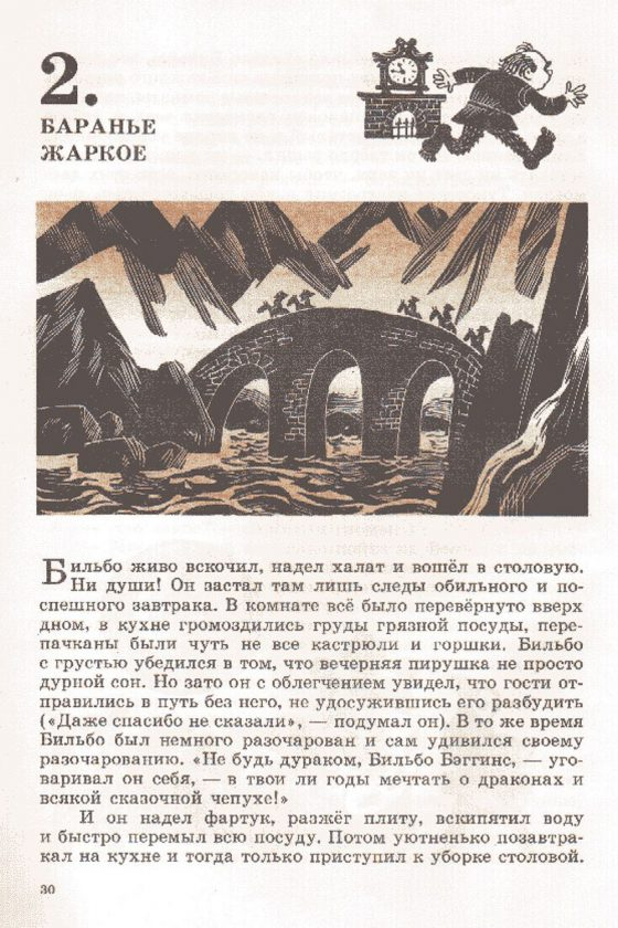 bilbo-hobbit-tolkien-illustration-sovietique-urss-07