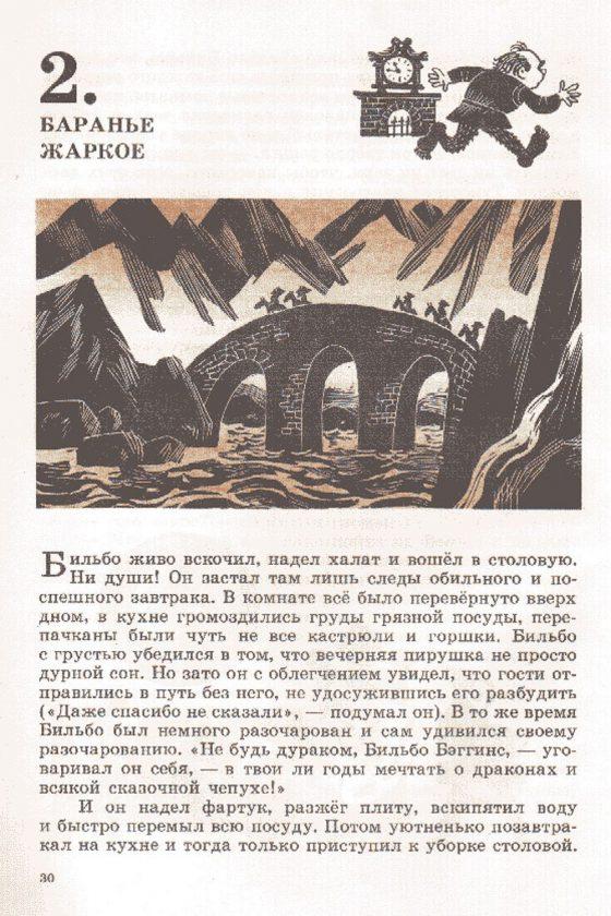 bilbo-hobbit-tolkien-illustration-sovietique-urss-07