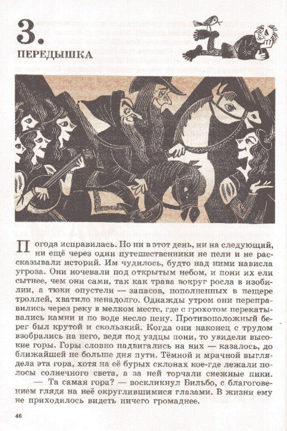 bilbo-hobbit-tolkien-illustration-sovietique-urss-09