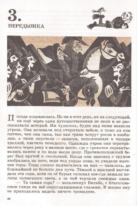 bilbo-hobbit-tolkien-illustration-sovietique-urss-09