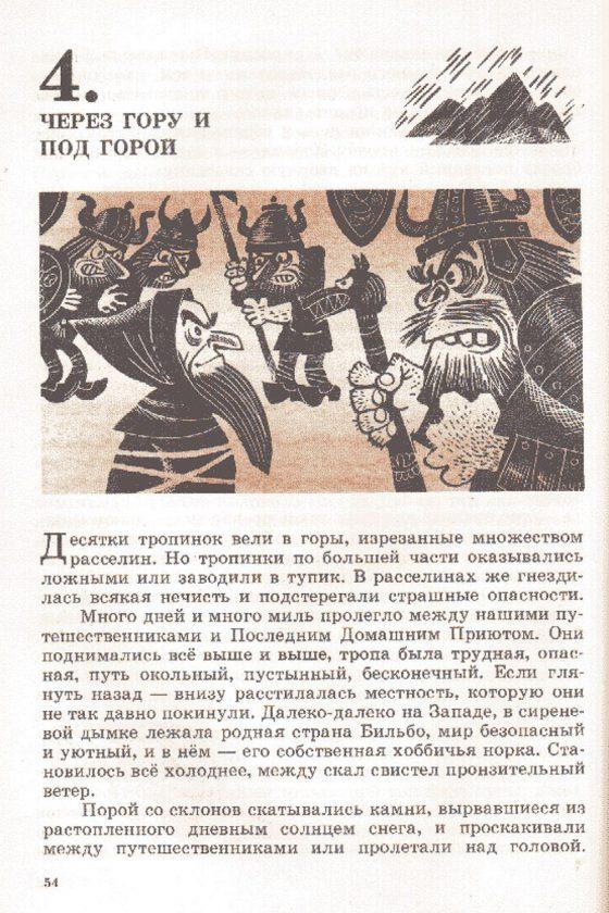 bilbo-hobbit-tolkien-illustration-sovietique-urss-10