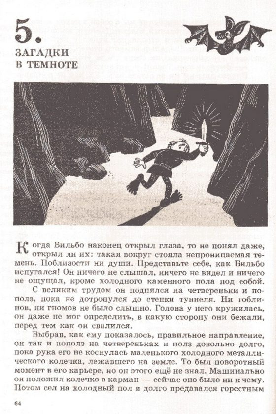bilbo-hobbit-tolkien-illustration-sovietique-urss-11