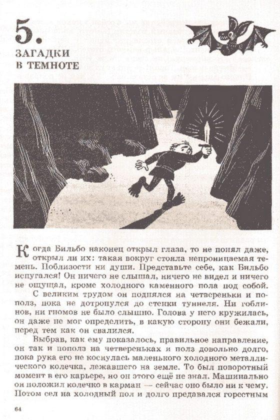 bilbo-hobbit-tolkien-illustration-sovietique-urss-11