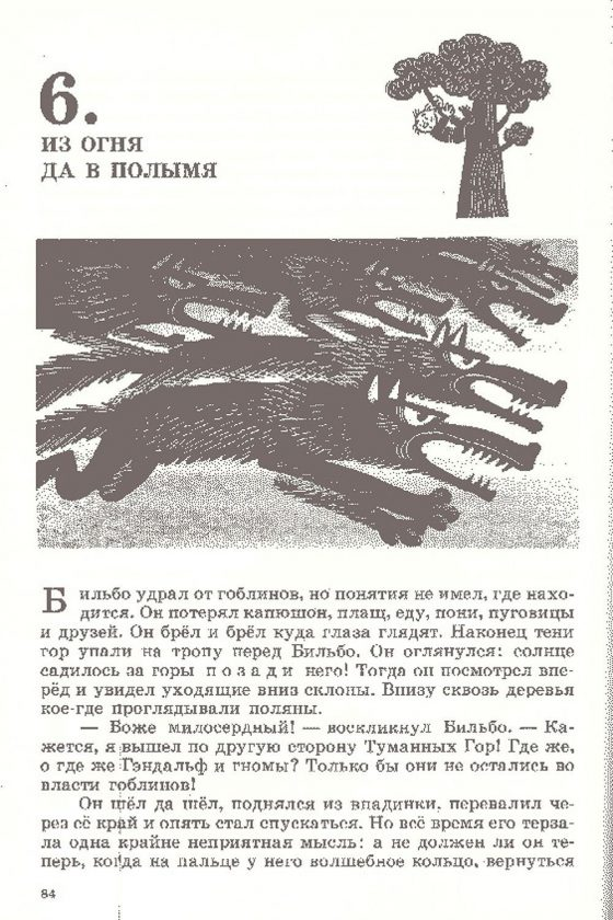 bilbo-hobbit-tolkien-illustration-sovietique-urss-13